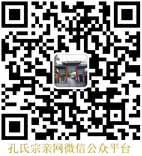 孔氏宗亲网微信平台